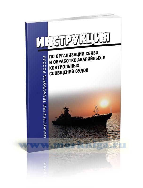Инструкция по организации связи и обработке аварийных и контрольных сообщений судов 2020 год. Последняя редакция