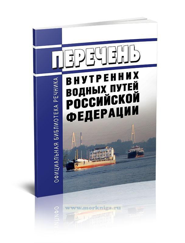 Перечень внутренних водных путей Российской Федерации 2021 год. Последняя редакция