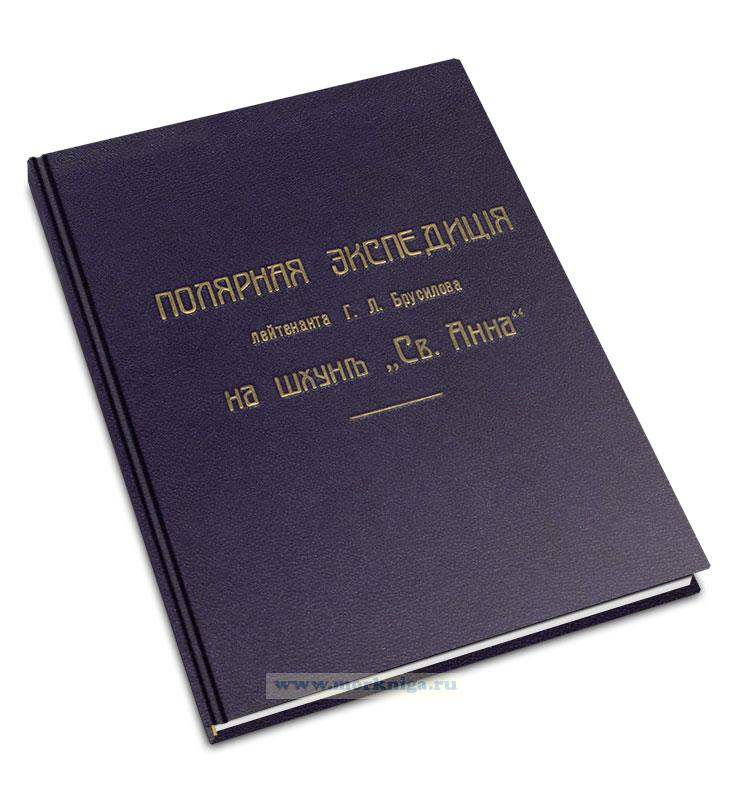 Полярная экспедиция лейтенанта Г.Л. Брусилова на шхуне