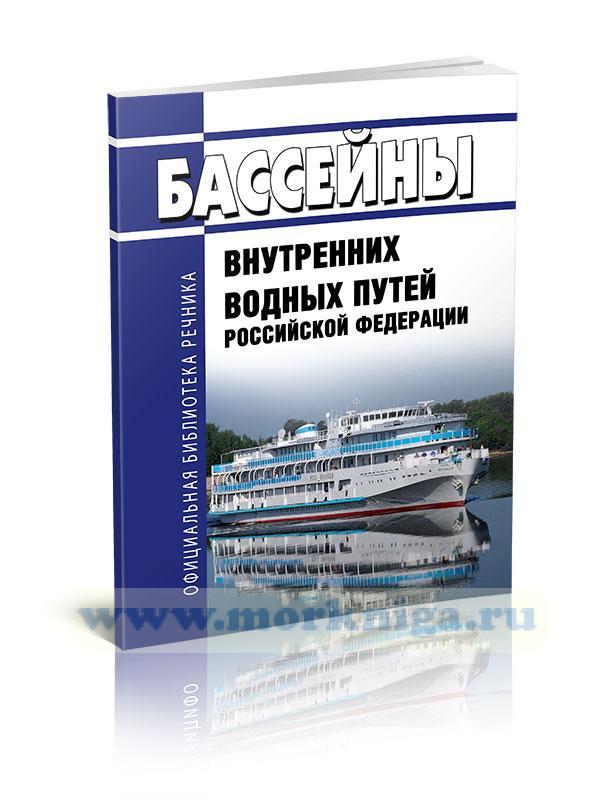 Бассейны внутренних водных путей Российской Федерации