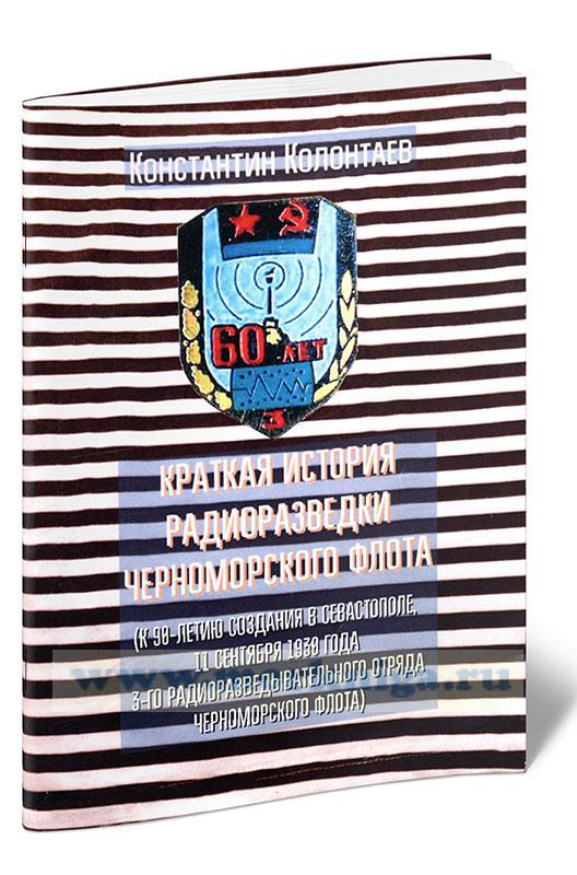 Краткая история радиоразведки Черноморского флота