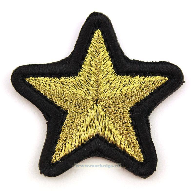 Нашивка на рукав (звезда на тужурку ВМФ)
