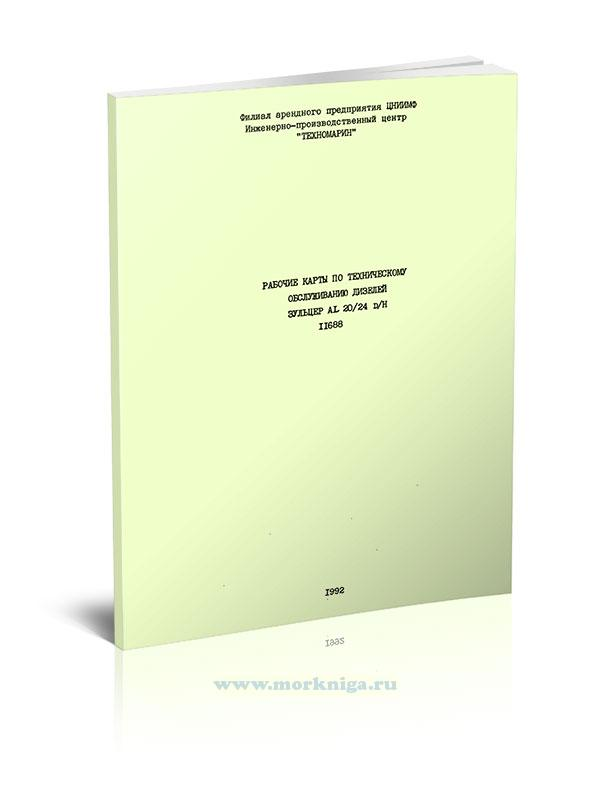 Рабочие карты по техническому обслуживанию дизелей Зульцер AL 20/24 d/H