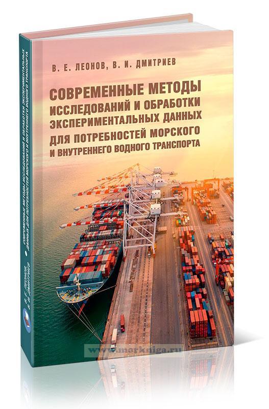 Современные методы исследований и обработки экспериментальных данных для потребностей морского и внутреннего водного транспорта