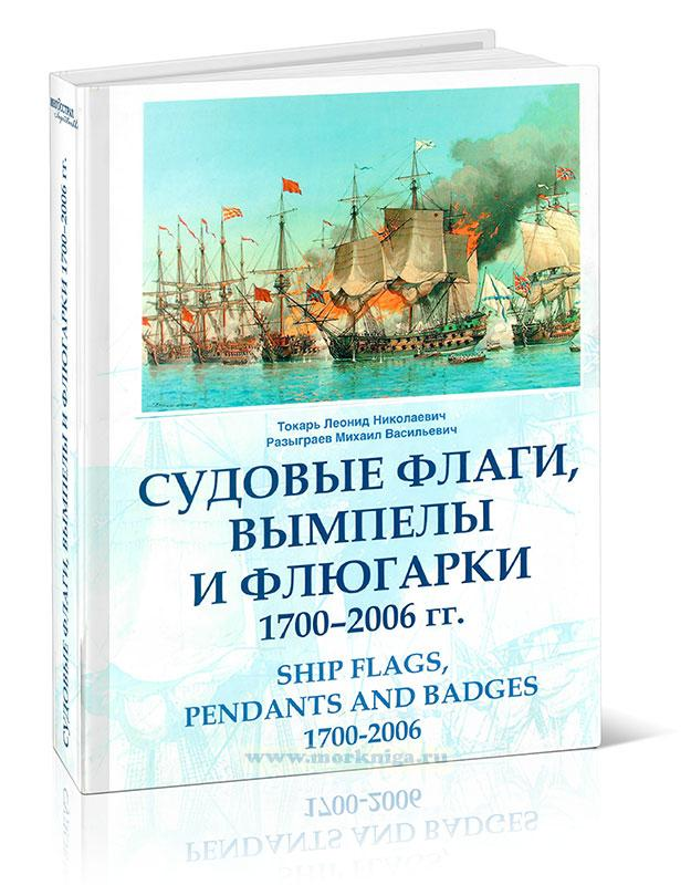 Судовые флаги, вымпелы и флюгарки. 1700-2006 гг. / Ship Flags, Pendants and Badges: 1700-2006