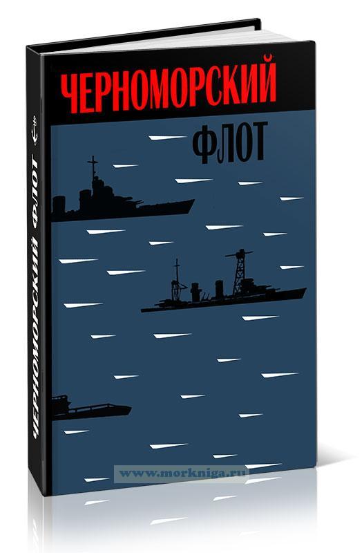 Черноморский флот. Исторический очерк