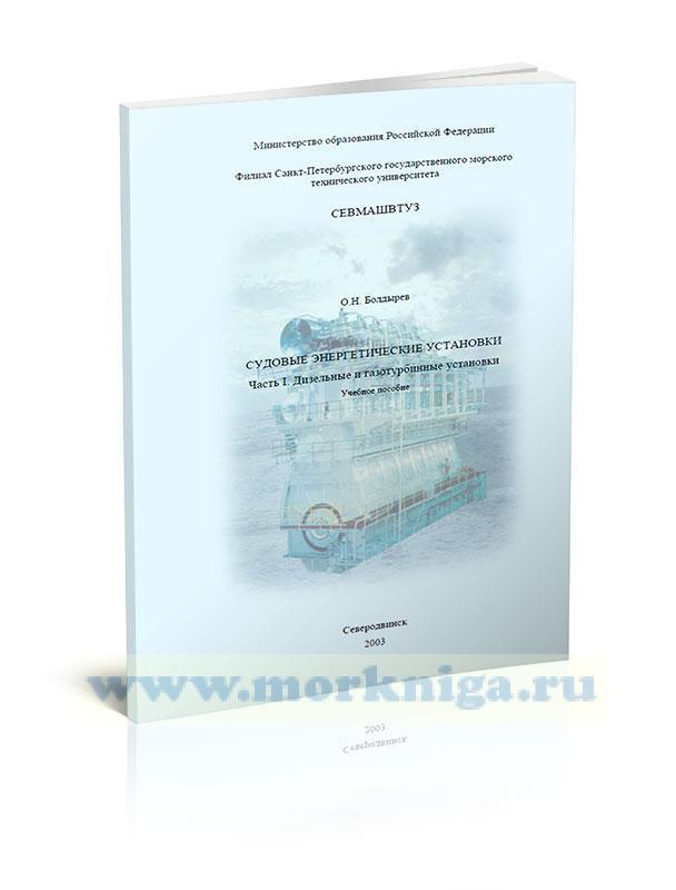 Судовые энергетические установки. Часть I. Дизельные и газотурбинные установки. Учебное пособие