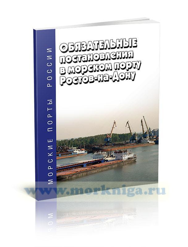 Обязательные постановления в морском порту Ростов-на-Дону 2020 год. Последняя редакция