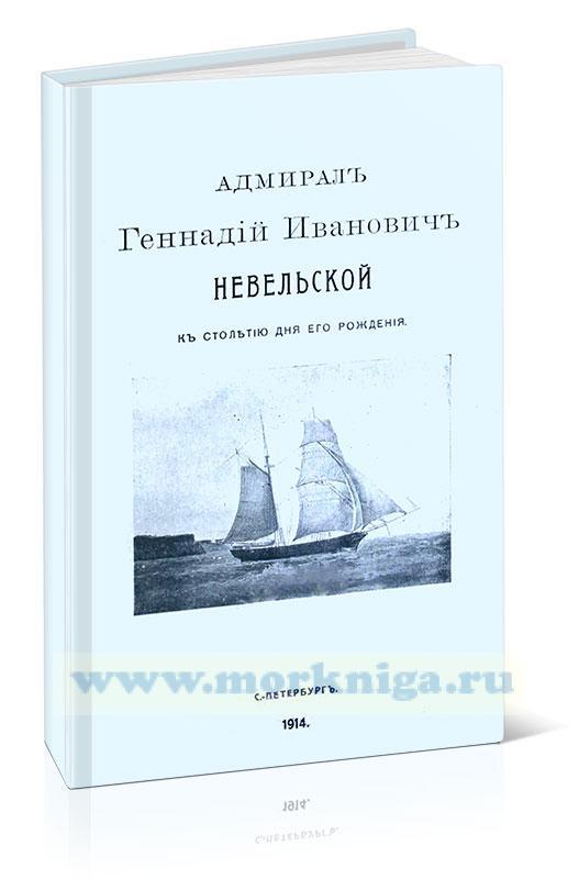 Адмирал Геннадий Иванович Невельской