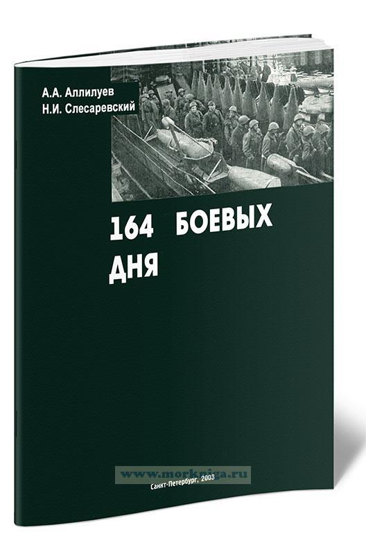164 боевых дня (оборона Ханко. 1941 год)