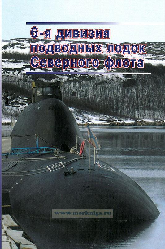 6-я дивизия подводных лодок Северного флота