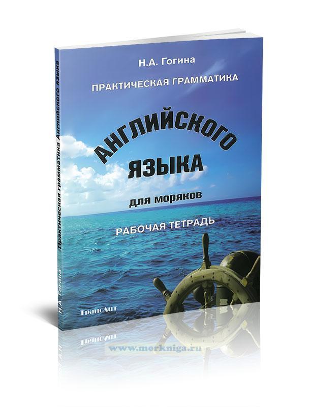 Практическая грамматика английского языка для моряков