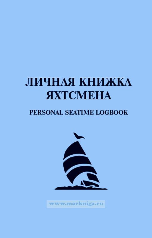 Личная книжка яхтсмена. Personal seatime logbook