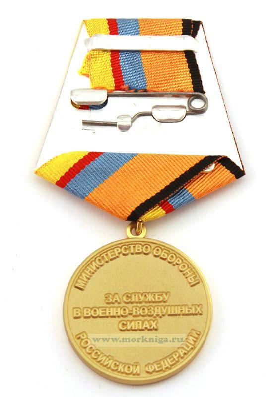 """Медаль """"За службу в Военно-воздушных силах"""" с удостоверением"""