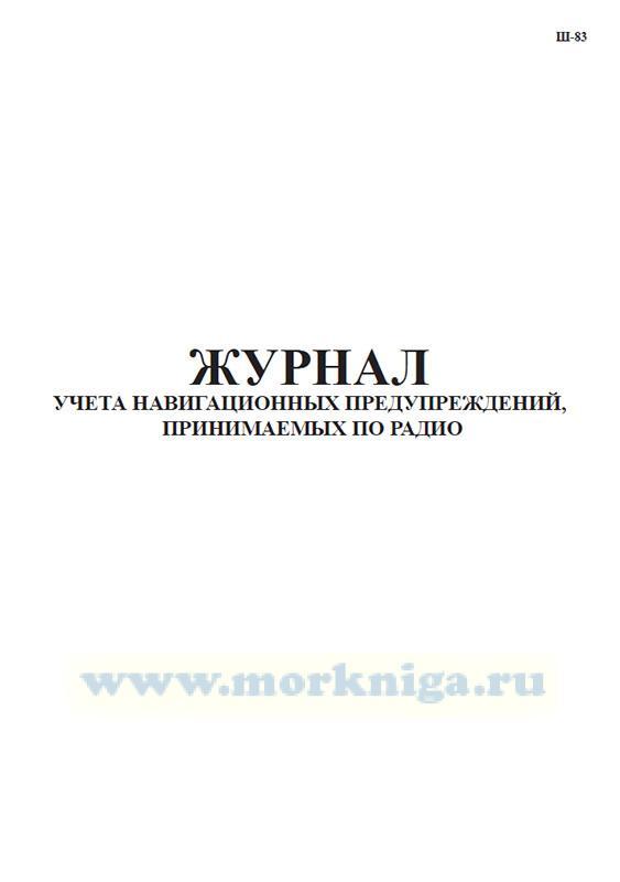 Журнал учета навигационных предупреждений, принимаемых по радио (Форма Ш-83)