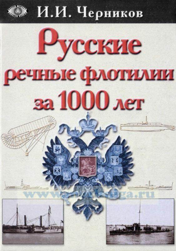 Русские речные флотилии за 1000 лет (907-1917)