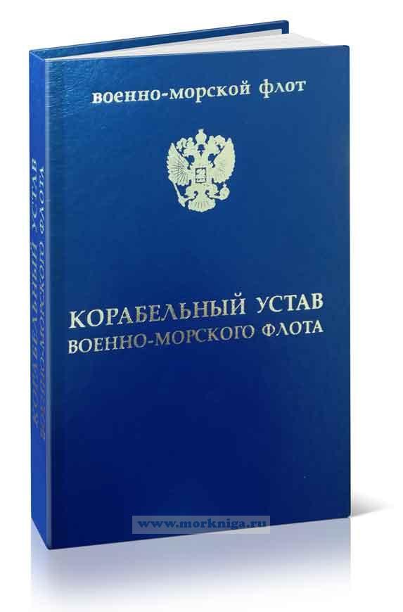Корабельный Устав Военно-Морского Флота