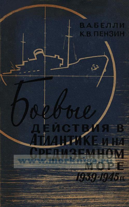 Боевые действия в Атлантике и на Средиземном море (1939-1945 гг.)