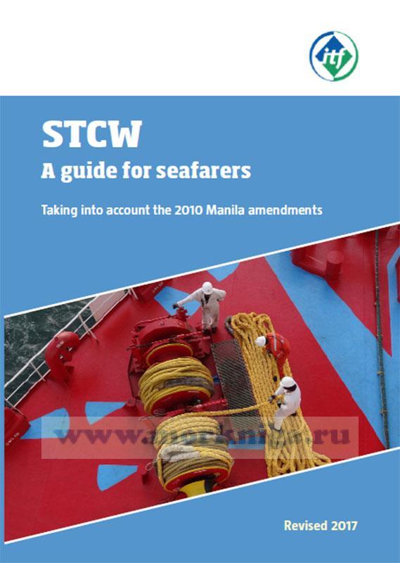 STCW - A Guide For Seafarers (Taking into account the 2010 Manila Amendments) /Руководство по ПДМНВ с учетом манильских поправок 2010 года
