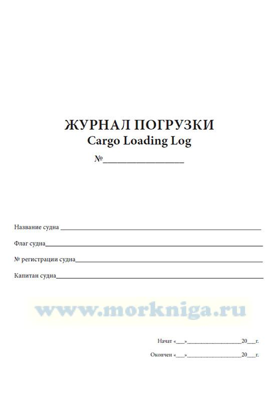 Журнал погрузки (Cargo Loading Log)