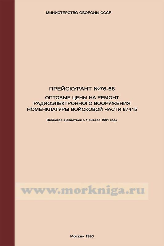 Прейскурант №76-68. Оптовые цены на ремонт радиоэлектронного вооружения номенклатуры войсковой части 87415