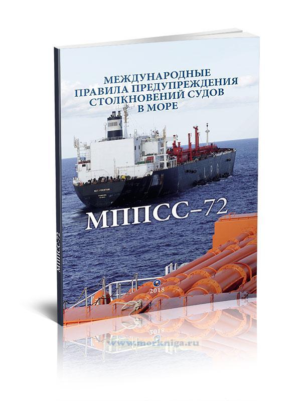 Международные правила предупреждения столкновений судов в море, 1972 (МППСС-72), 6-е изд