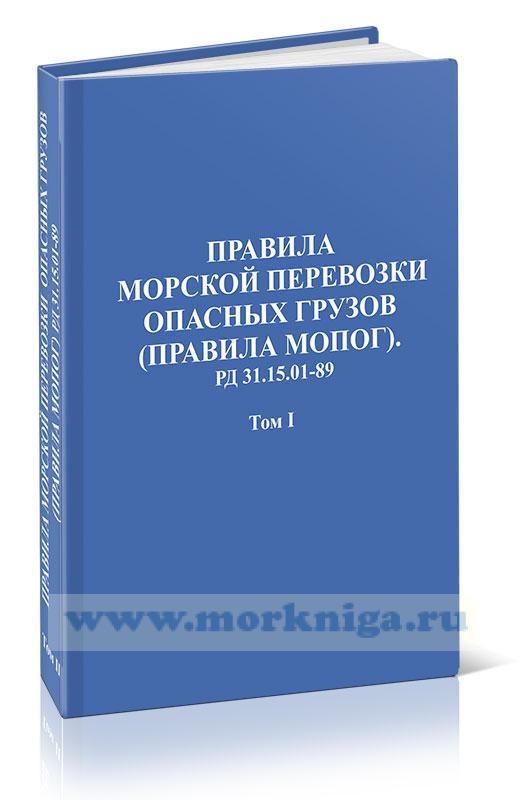Правила морской перевозки опасных грузов (МОПОГ) РД 31.15.01-89  в 2-томах 2019 год. Последняя редакция