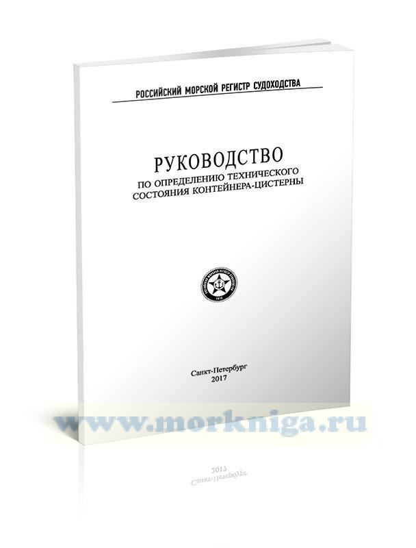 Руководство по определению технического состояния контейнера-цистерны