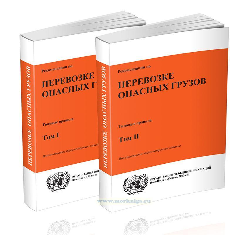 Рекомендации по перевозке опасных грузов. В 2-х томах