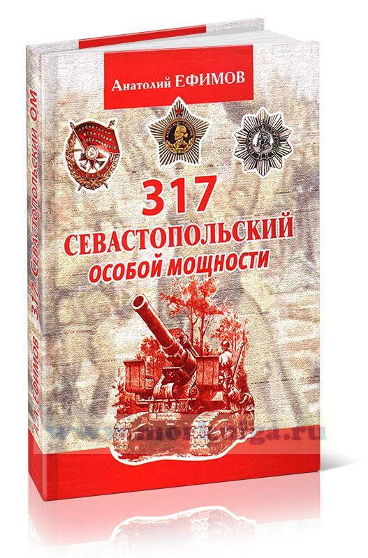 317 Севастопольский особой мощности