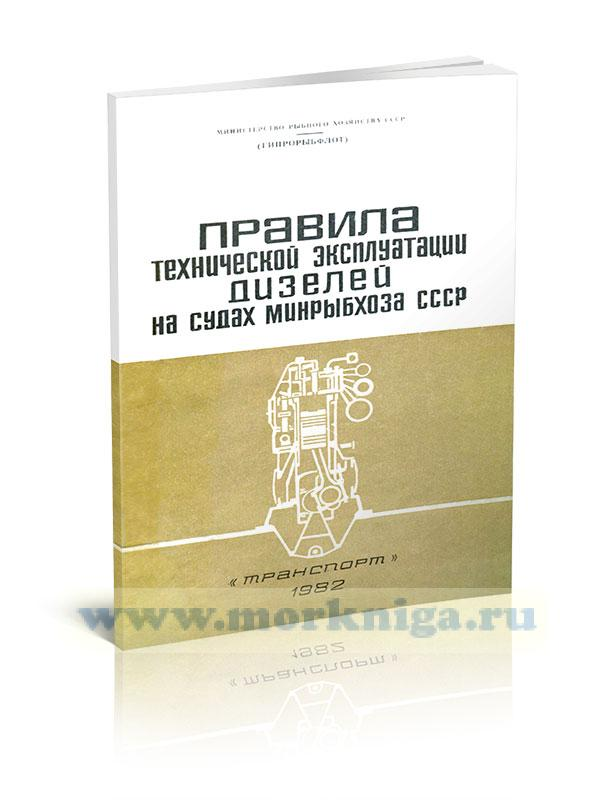 Правила технической эксплуатации дизелей на судах Минрыбхоза СССР