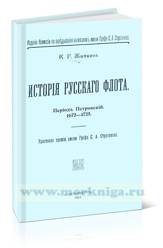 История русского флота. Период Петровский (1672-1725)