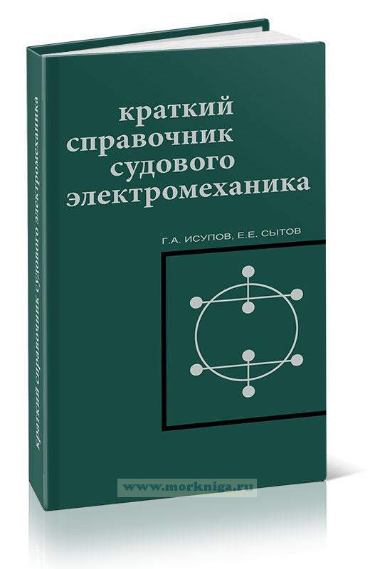 Краткий справочник судового электромеханика