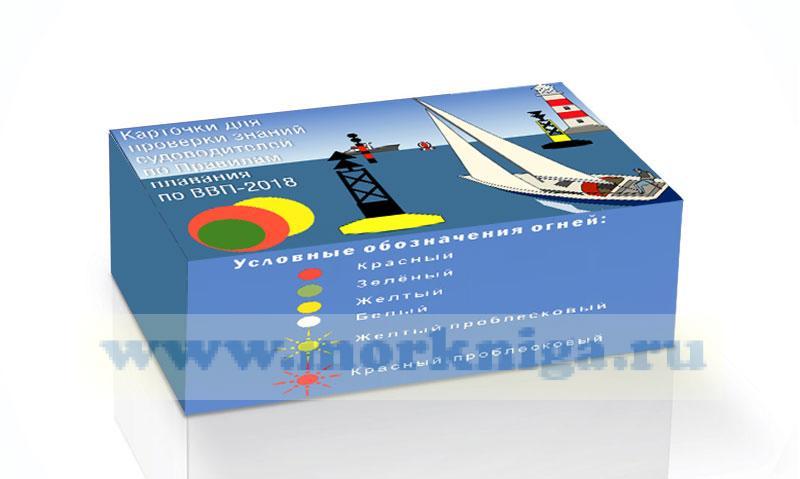 Карточки для проверки знаний судоводителей по Правилам плавания по ВВП-2018