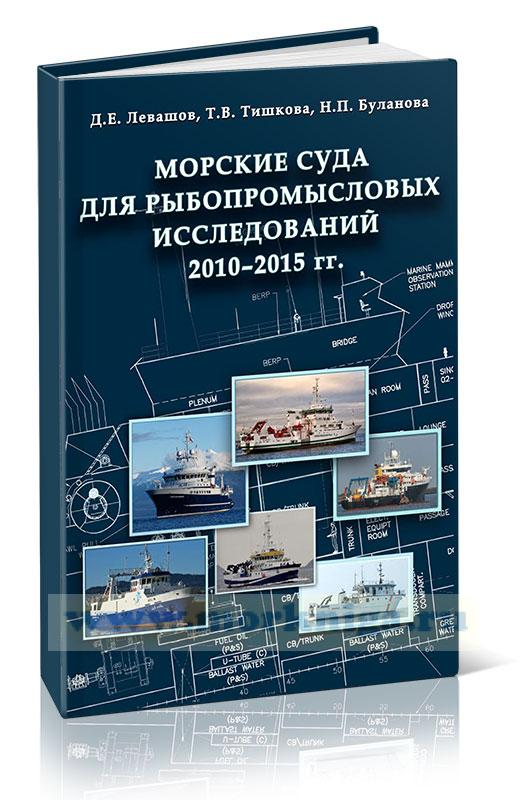 Морские суда для рыбопромысловых исследований 2010-2015