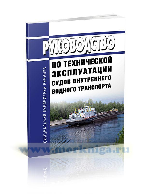 РД 212.0182-02 Руководство по технической эксплуатации судов внутреннего водного транспорта 2020 год. Последняя редакция