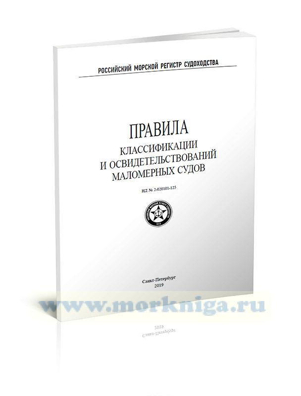 НД № 2-020101-125 Правила классификации и освидетельствований маломерных судов