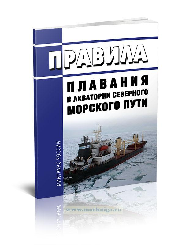 Правила плавания в акватории Северного морского пути 2020 год. Последняя редакция