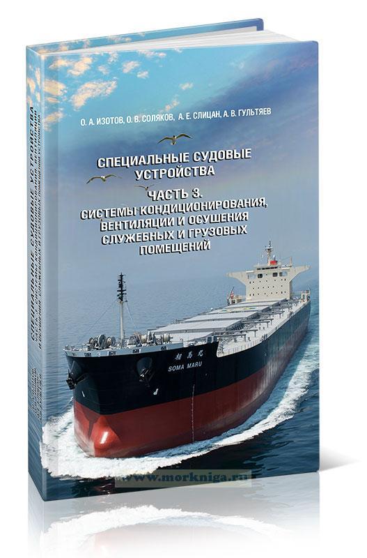 Специальные судовые устройства. Часть 3. Системы кондиционирования, вентиляции и осушения служебных и грузовых помещений