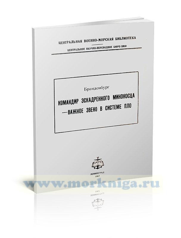 Бранденбург. Командир эскадренного миноносца - важное звено в системе ПЛО