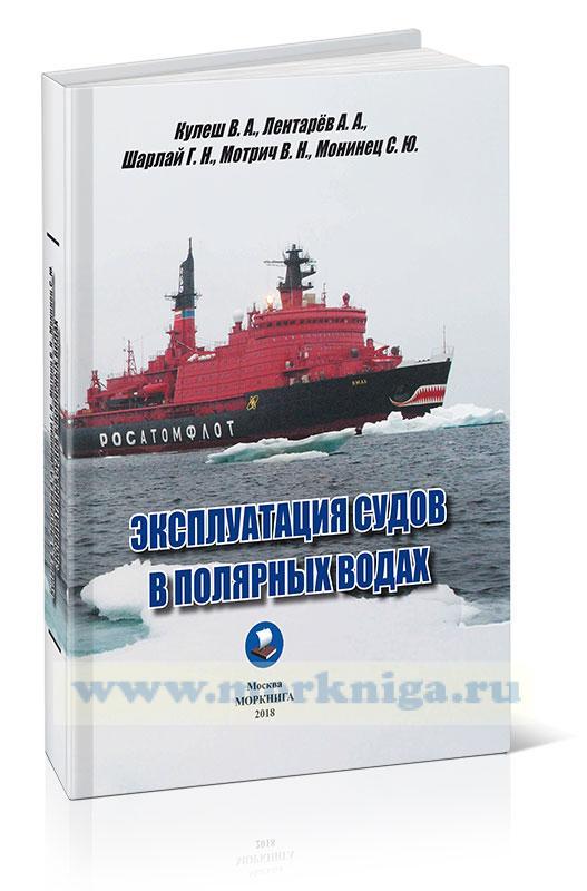 Эксплуатация судов в полярных водах