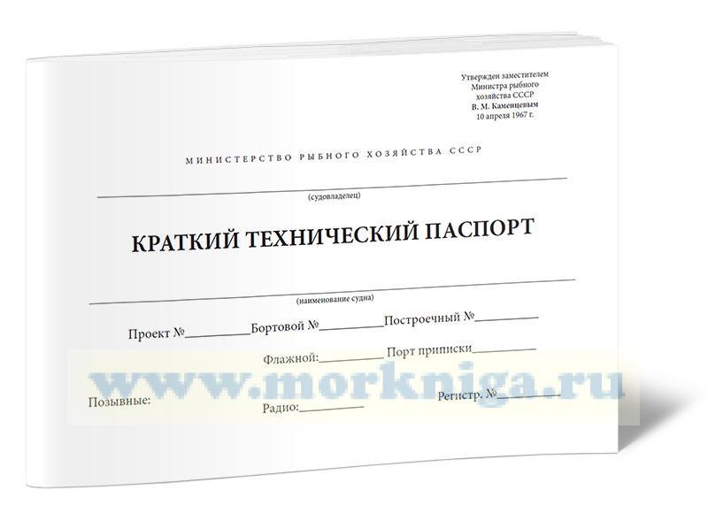 Краткий технический паспорт судна
