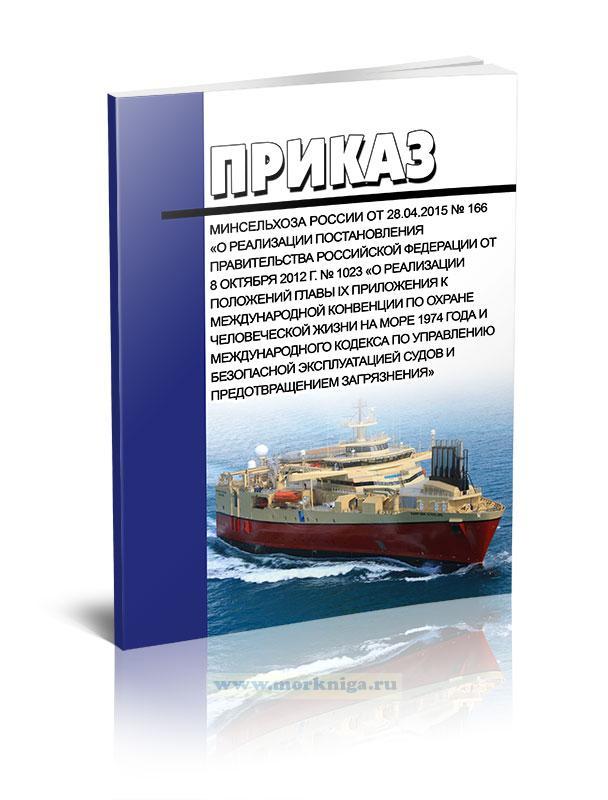 О реализации постановления Правительства Российской Федерации от 8 октября 2012 г. № 1023
