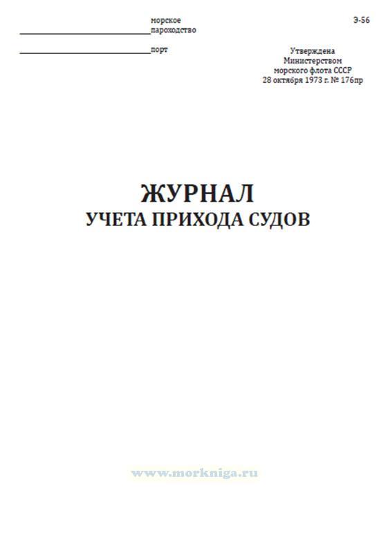 Журнал прихода судов (Форма Э-56)