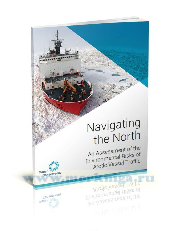 Navigating the North, An Assessment of the Environmental Risks of Arctic Vessel Traffic. Навигация на Севере, Оценка экологических рисков, связанных с движением арктических судов
