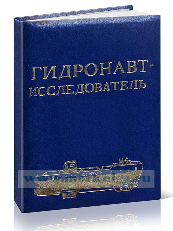 Личная книжка гидронавта-исследователя Российской Федерации