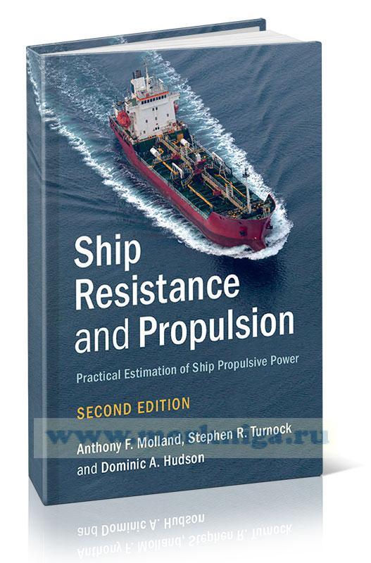 Ship Resistance and Propulsion. Practical estimation of ship propulsive power/Сопротивление движению судна и тяга. Практическая оценка движительной силы судна