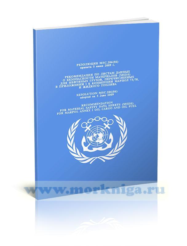 Резолюция MSC.286(86) Рекомендация по листам данных о безопасности материалов (MSDS) для нефтяных грузов, перечисленных в приложении I к конвенции МАРПОЛ 73/78,и жидкого топлива