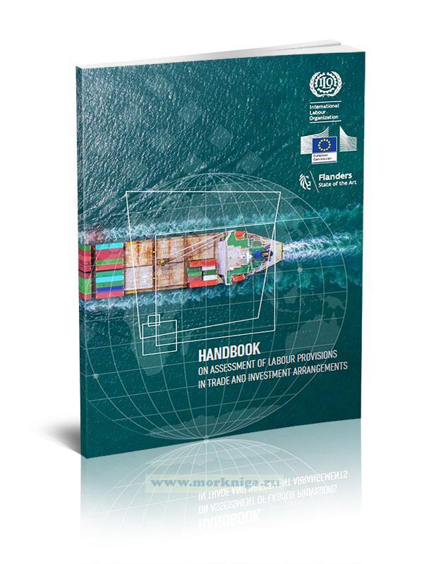 Handbook on assessment of labour provisions in trade and investment arrangements/Справочник по оценке положений о труде в торговых и инвестиционных соглашениях