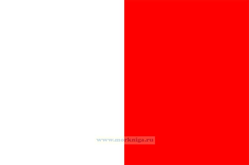 Флаг международного свода сигналов Хотэл (H, Hotel), флаг МСС Хотэл судовой